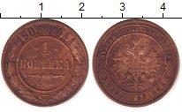 Изображение Дешевые монеты Россия 1 копейка 1905 Медь VF