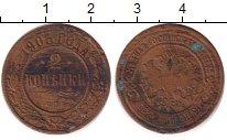 Изображение Дешевые монеты Россия 2 копейки 1903 Медь VF