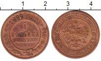 Изображение Дешевые монеты Россия 1 копейка 1899 Медь VF