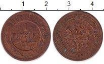 Изображение Дешевые монеты Россия 1 копейка 1903 Медь VF-