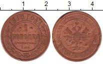 Изображение Дешевые монеты Россия 1 копейка 1910 Медь VF-