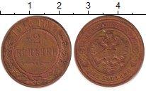 Изображение Дешевые монеты Россия 2 копейки 1915 Медь XF