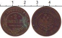 Изображение Дешевые монеты Россия 2 копейки 1908 Медь VF