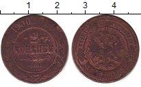 Изображение Дешевые монеты Россия 2 копейки 1900 Медь VF-