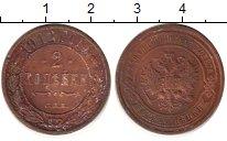 Изображение Дешевые монеты Россия 2 копейки 1912 Медь VF