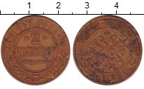 Изображение Дешевые монеты Россия 2 копейки 1915 Медь VF+