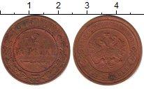 Изображение Дешевые монеты Россия 2 копейки 1915 Медь VF