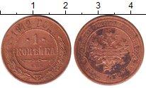 Изображение Дешевые монеты Россия 1 копейка 1912 Медь VF