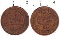 Изображение Дешевые монеты Россия 1 копейка 1914 Медь VF-