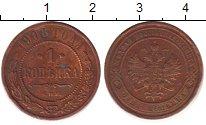 Изображение Дешевые монеты Россия 1 копейка 1908 Медь VF