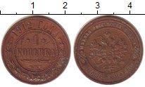 Изображение Дешевые монеты Россия 1 копейка 1912 Медь VF-