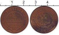 Изображение Дешевые монеты Россия 2 копейки 1899 Медь XF-