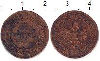 Изображение Дешевые монеты Россия 1 копейка 1916 Медь VF-