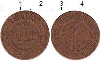 Изображение Дешевые монеты Россия 2 копейки 1899 Медь VG