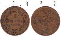 Изображение Дешевые монеты Россия 1 копейка 1914 Медь VF