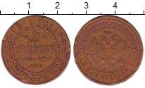 Изображение Дешевые монеты Россия 2 копейки 1914 Медь VG