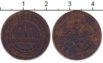Изображение Дешевые монеты Россия 1 копейка 1910 Медь EF