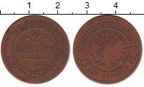 Изображение Дешевые монеты Россия 2 копейки 1901 Медь VG