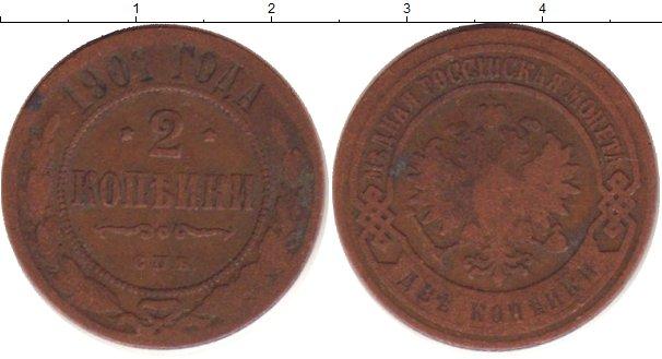 Картинка Дешевые монеты Россия 2 копейки Медь 1901