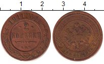 Изображение Дешевые монеты Россия 2 копейки 1911 Медь VF