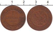 Изображение Дешевые монеты Россия 1 копейка 1904 Медь VG