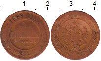 Изображение Дешевые монеты Россия 1 копейка 1899 Медь VG