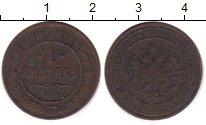 Изображение Дешевые монеты Россия 1 копейка 1913 Медь VF