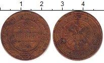 Изображение Дешевые монеты Россия 2 копейки 1913 Медь VF-