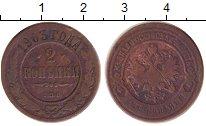Изображение Дешевые монеты Россия 2 копейки 1903 Медь VG