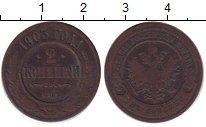Изображение Дешевые монеты Россия 2 копейки 1903 Медь VF-