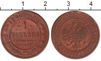 Изображение Дешевые монеты Россия 1 копейка 1899 Медь VF-