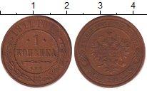Изображение Дешевые монеты Россия 1 копейка 1911 Медь VF-