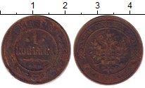 Изображение Дешевые монеты Россия 1 копейка 1915 Медь VG