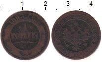 Изображение Дешевые монеты Россия 1 копейка 1903 Медь VG