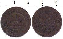 Изображение Дешевые монеты Россия 1 копейка 1898 Медь Fine
