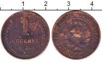 Изображение Дешевые монеты СССР 1 копейка 1924 Медь VG