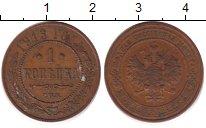 Изображение Дешевые монеты Россия 1 копейка 1913 Медь XF-