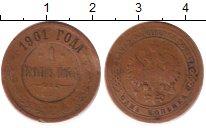Изображение Дешевые монеты Россия 1 копейка 1901 Медь VG