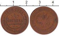 Изображение Дешевые монеты Россия 1 копейка 1908 Медь VF-