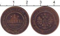 Изображение Дешевые монеты Россия 1 копейка 1913 Медь VF-