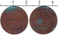 Изображение Дешевые монеты Россия 1 копейка 1906 Медь Fine