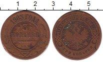 Изображение Дешевые монеты Россия 3 копейки 1903 Медь VG