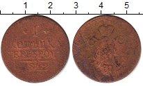 Изображение Дешевые монеты Россия 1 копейка 1842 Медь Fine