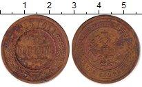 Изображение Дешевые монеты Россия 3 копейки 1915 Медь VF+