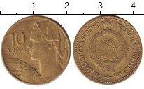 Изображение Дешевые монеты Югославия 10 динар 1963 Латунь XF-