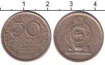 Изображение Дешевые монеты Шри-Ланка 50 центов 1991 Медно-никель XF-