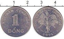Изображение Барахолка Вьетнам 1 донг 1971 Медно-никель XF