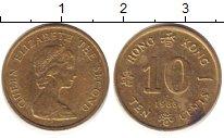 Изображение Дешевые монеты Гонконг 10 центов 1988