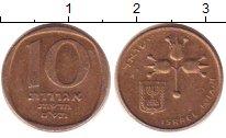 Изображение Дешевые монеты Израиль 10 агор 1981 Латунь VF+