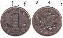 Изображение Дешевые монеты Китай 1 юань 2010 Медно-никель VF+